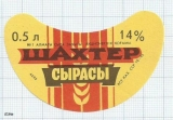 Kazakhstan - Almaty Алма-Атинский №1 Шахтер - Beer label