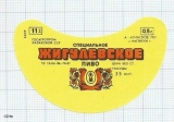 Kazakhstan - Almaty Алма-Атинский - Жигулевское - Beer label