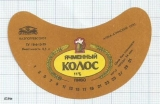 Kazakhstan - Almaty Алма-Атинский - Ячменный колос. Светлое - Beer label
