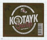 ARMENIA - Kotayak Brew Abovyan - KOTAYK - Beer label