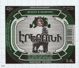 ARMENIA - Kotayak Brew Abovyan - EREBUNI - Beer label