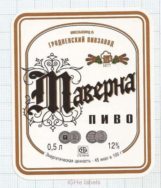 BELARUS - Grodno Brewery - гродненский - beer label