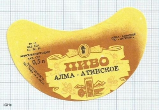 Kazakhstan - Almaty Алма-Атинский №2 - Алма-Атинское. Светлое - Beer label