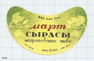 Kazakhstan - МПП Каз.ССР Март (Мартовское). Темное - Beer label