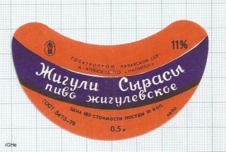 Kazakhstan - Almaty Алма-Атинский - Жигули (Жигулевское). Светлое - Beer label