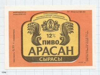 KAZAKHSTAN - Almaty Алма-Атинский - Арасан. Светлое - Beer label