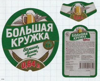 KAZAKHSTAN - Carlsberg Almaty - вольшая кружка - Beer label