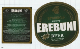 ARMENIA - Kotayak Brew Abovyan - EREBUNI LION - Beer label