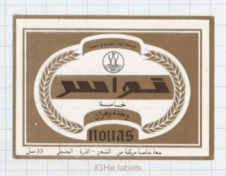 ALGERIA - El Jazir, St. George - NOUAS BEER - beer label
