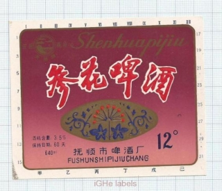 CHINA - SWAN - Beer label