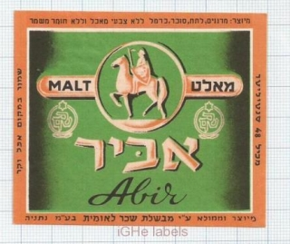 ISRAEL - National Brewey, Netanya - ABIR - Beer label