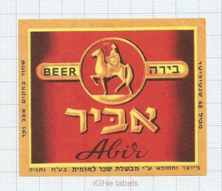 ISRAEL - National Brewery, Netanya - ABIR - Beer label