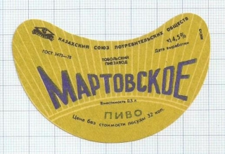 Kazakhstan - Tobol, Kostanay (Тобольский,Тобол,Кустанайская) - Beer label